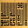Emir Sultan Camii, Calligraphy