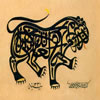 Calligraphic Lion by Ahmed Hilmi