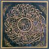 Roundel, Calligraphy