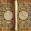 Handwritten Koran, 1896