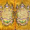 Handwritten Koran, 1861