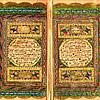 Handwritten Koran, 1895